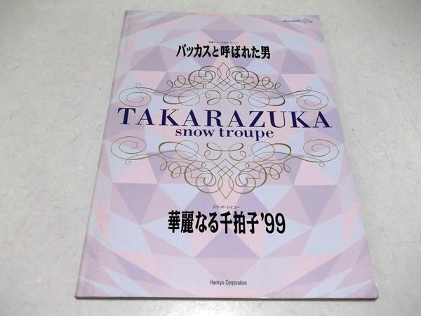 ◇宝塚歌劇【バッカスと呼ばれた男 1999パンフ美品】月影瞳/轟悠