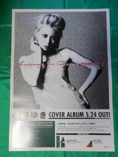 小柳ゆき Koyanagi the Covers PRODUCT 1 B2サイズポスター