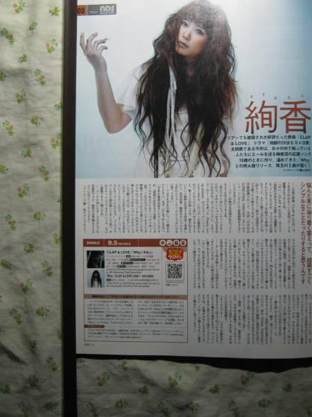 '07【アニソンぽい 宇多田ヒカル /悩んだ末に辿り着く 絢香 】♯