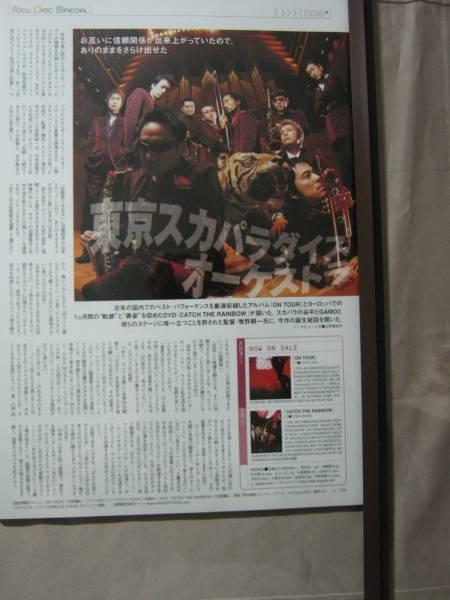 '04【ON TOUR & CATCH THE ~について】東京スカパラ ♯
