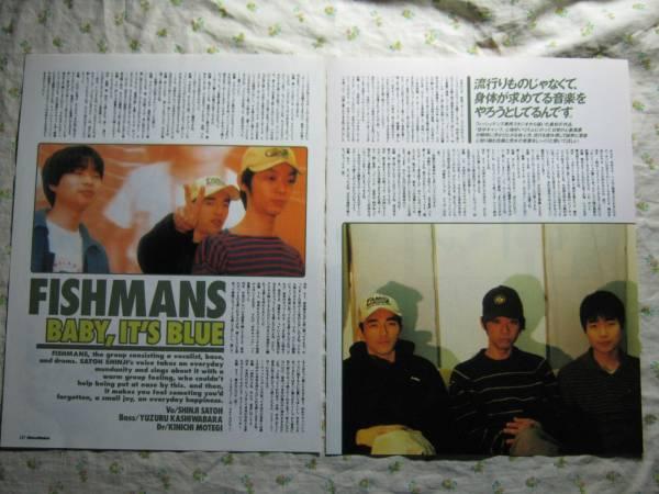 '96【流行モノじゃなくて身体が求めている音楽を】 FISHMANS ♯