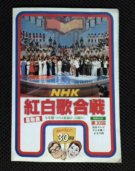 紅白歌合戦 星取表 第28回 NHK 昭和52年