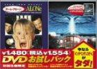 即決DVD新品★インデペンデンス・デイ+ホーム・アローン 2作品