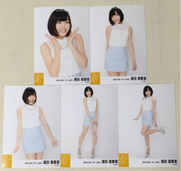 SKE48◆須田亜香里◆私服風衣装 春◆個別生写真コンプ5枚◆即決