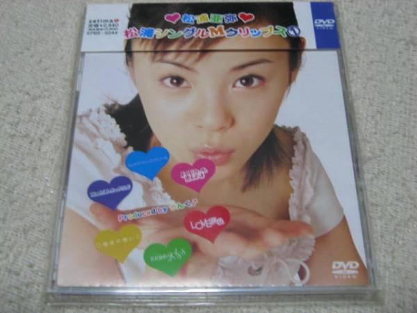 松浦亜弥 シングルMクリップス1 新品同様DVD