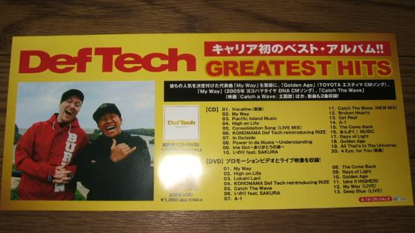 ■ミニポスターCF5■ Def Tech/GREATEST HITS 非売品!