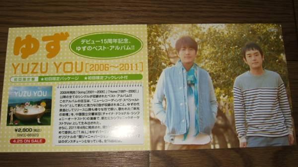 ■ミニポスターCF5■ ゆず/YUZU YOU(2006~2011) 非売品!