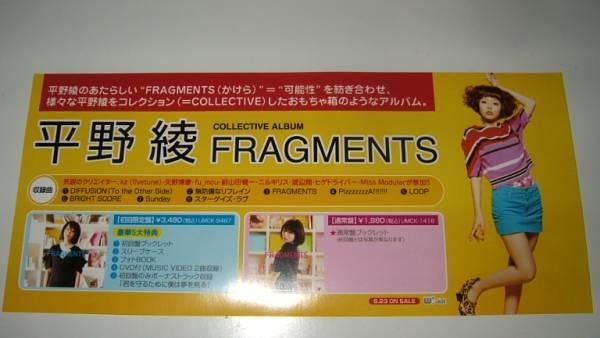 ■ミニポスターCF6■ 平野綾/FRAGMENTS 非売品!