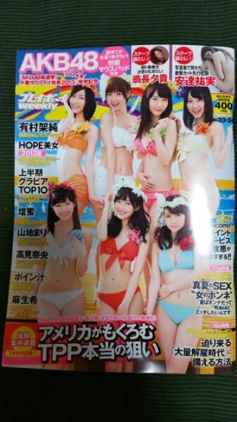 週刊プレイボーイ 2013,No33.34 AKB48新神7特製マウスパット付 ライブ・総選挙グッズの画像