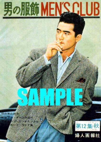 ■1129 昭和34年のレトロ広告 メンズクラブ表紙 長嶋茂雄