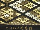 高級本袋帯(龍村美術織物企画出品)