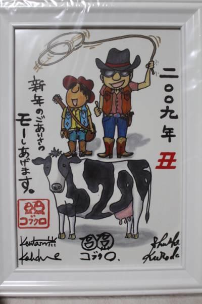 コブクロ★KOBUKURO★2009年 イラストフレーム「丑」/新品未開封