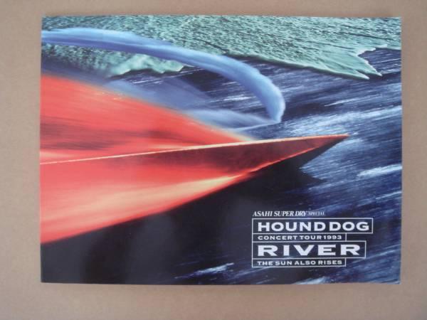 ハウンドドッグ コンサートツアー1993 RIVER パンフ P上18