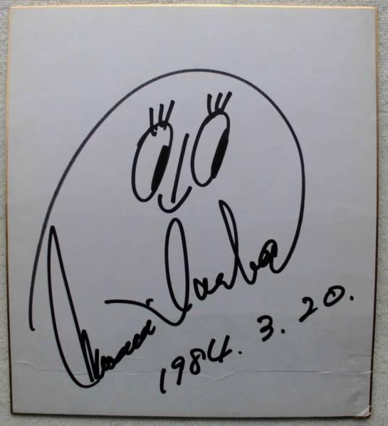 因幡晃●直筆サイン