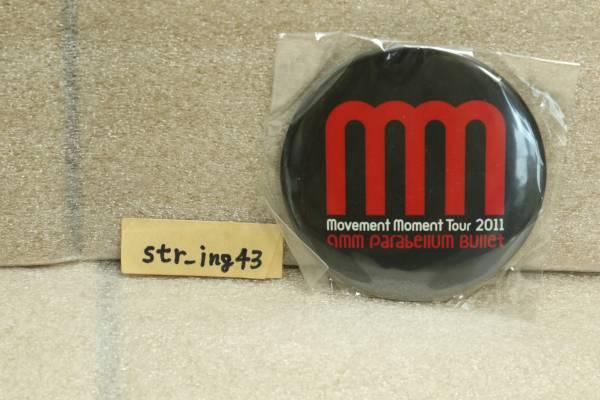 新品 9mm parabellum Bullet Movement Moment Tour 2011 缶バッジ 大 黒 グッズ