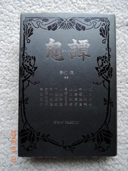 鬼譚 (TENZAN SELECTION) 坂口安吾,手塚治虫他収録/ 夢枕獏編著_画像1