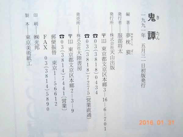 鬼譚 (TENZAN SELECTION) 坂口安吾,手塚治虫他収録/ 夢枕獏編著_画像3
