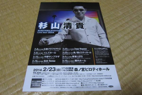 杉山清貴 ライヴ告知チラシ2014 live tour 森ノ宮ピロティホール