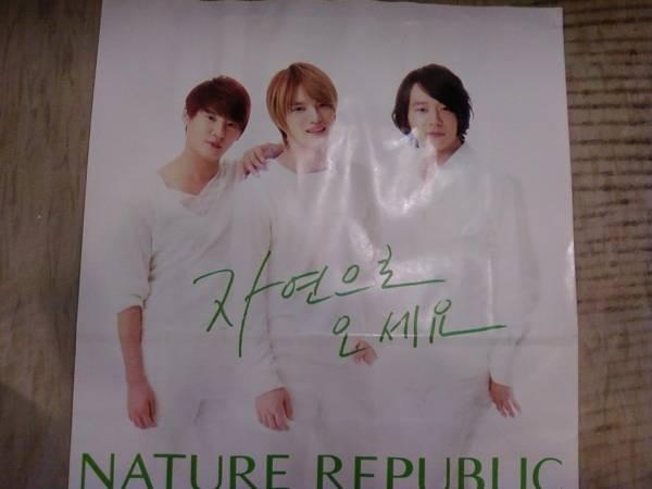 JYJ NATURE REPUBLIC 紙袋 ジェジュン/ユチョン/ジュンス