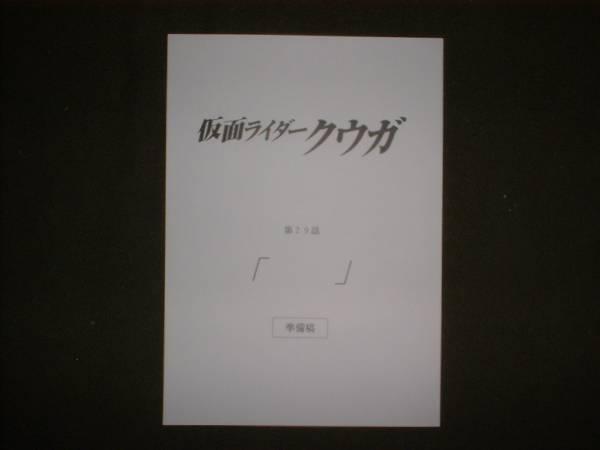 台本/準備稿【仮面ライダークウガ 29】オダギリジョー_画像1