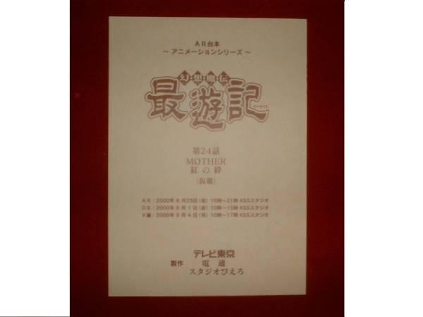 台本【幻想魔伝最遊記 第24話】関俊彦/保志総一朗 グッズの画像