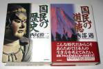 新しい歴史教科書をつくる会「国民の道徳」&「国民の歴史」