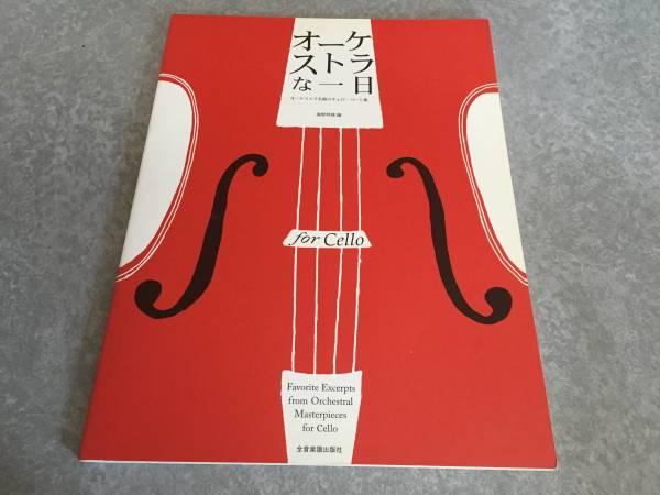 オーケストラな一日for Cello オーケストラ名曲のチェロパート集