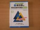 東京都の特別支援学校教諭過去問 2015年度版 ■協同出版■