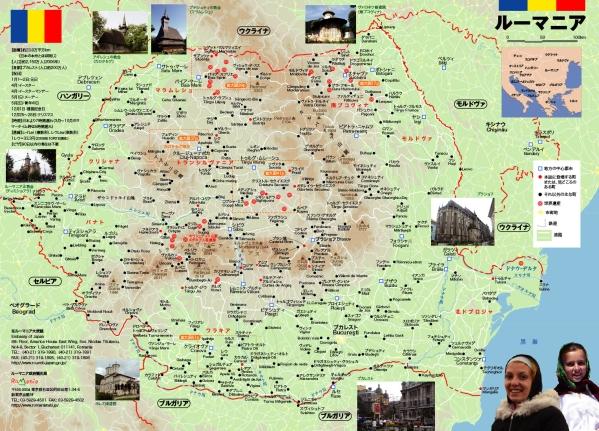 書籍 旅行人 159号 ルーマニア 東欧 蔵前仁一 ヨーロッパ 中世 ガイド 旅行 観光 雑誌 新品_画像2