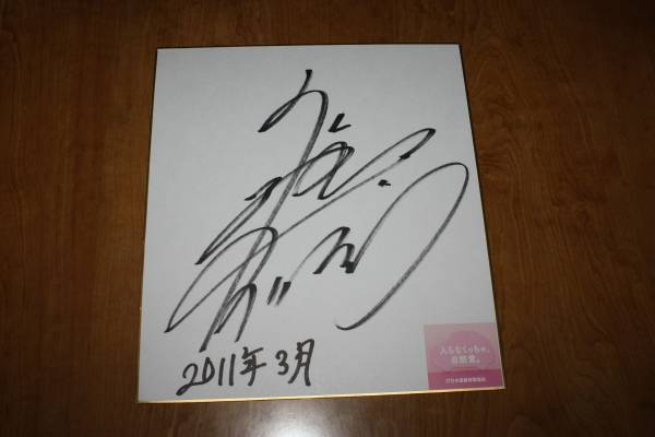 広瀬アリスさんのサイン色紙 グッズの画像