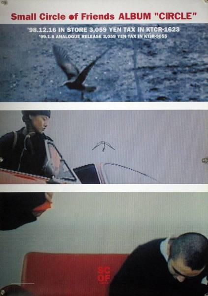 スモール・サークル・オブ・フレンズ SCOF B2ポスター (1H20011)