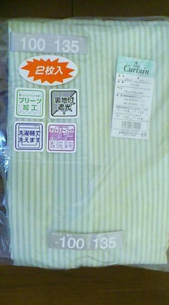 遮光裏地付2重カーテン巾100cm×丈240cm~280(2枚入) グリーン_画像2