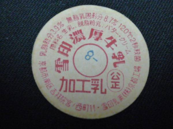 牛乳キャップ 牛乳のふた 雪印濃厚牛乳/雪印乳業/京都工場_画像1