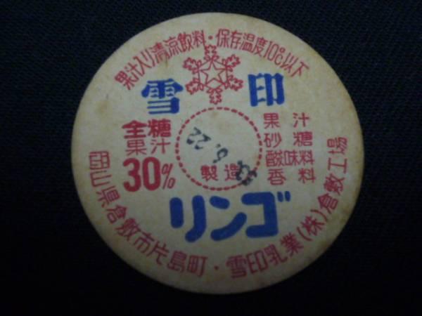 牛乳キャップ 牛乳のふた/雪印リンゴ/雪印乳業/倉敷工場 A_画像1