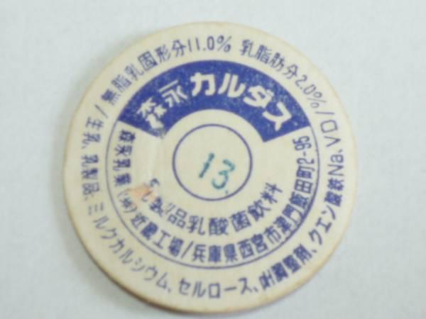 牛乳キャップ 牛乳のふた/森永カルダス/森永乳業/近畿工場B_画像1
