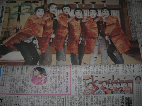 2010 4/21 新聞 6誌 嵐 嵐にしやがれ バカ殿メイク