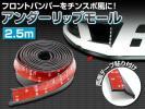アンダーリップモール 2.5m ブラック EDPM系ゴムスポンジ素材