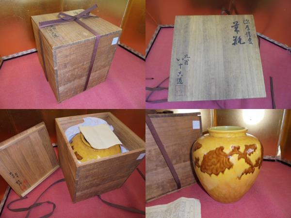 AKa5380◆隼◆二代 徳田八十吉 魁星 花瓶 共箱 旧家蔵出骨董初だし