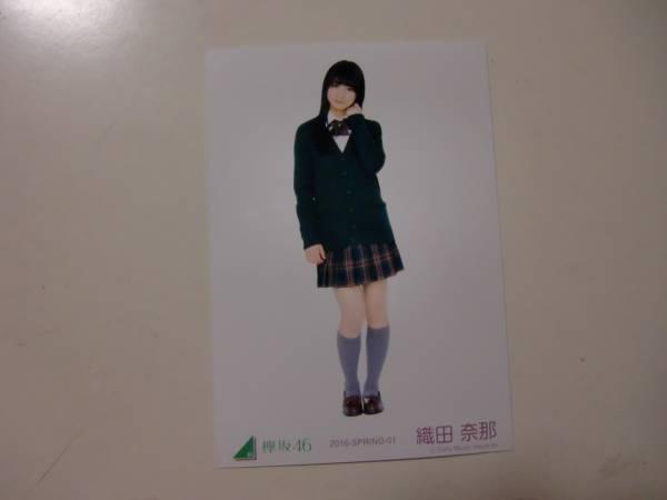 欅坂46ブロマイド 織田奈那 送料無料