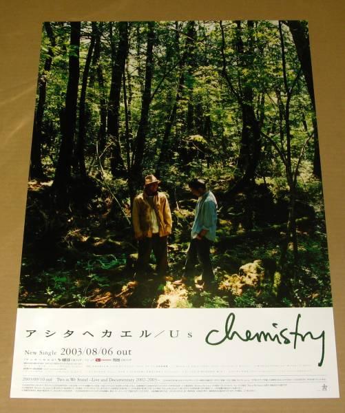 B◆CHEMISTRY ケミストリー / アシタヘカエル ポスター