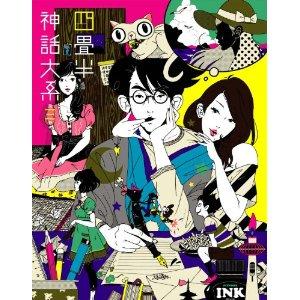 四畳半神話大系 第3巻(初回限定生産版)[Blu-ray] 新品未開封!