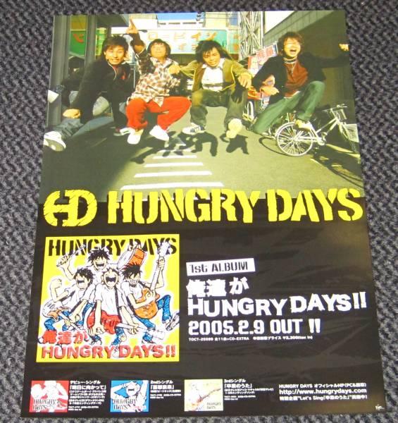 ∴ハングリー・デイズ[俺たちがHUNGRY DAYS!!]告知ポスター