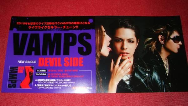【ミニポスターF11】 VAMPS/DEVIL SIDE 非売品!