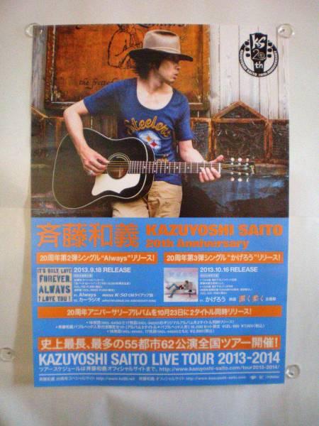 斉藤和義 B2 ポスター