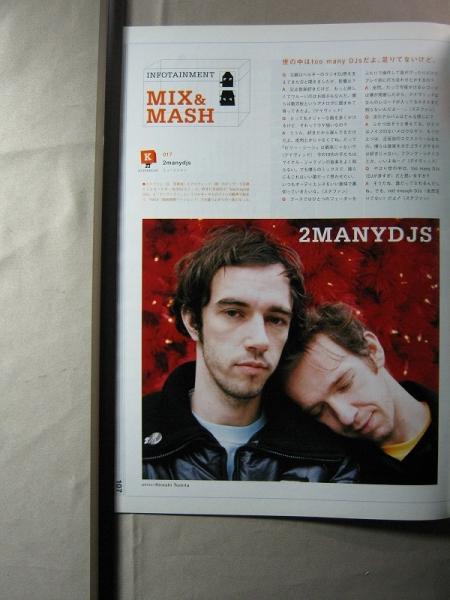 '04【インタヴューとグラビア】2MANYDJS ♯