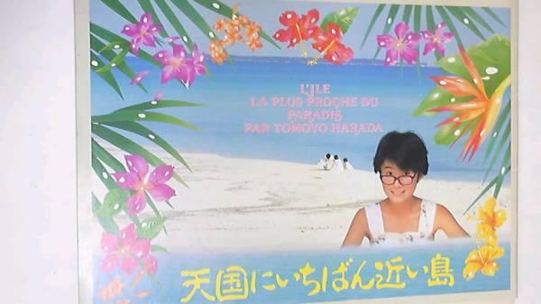 原田知世 天国にいちばん近い島 映画パンフレット