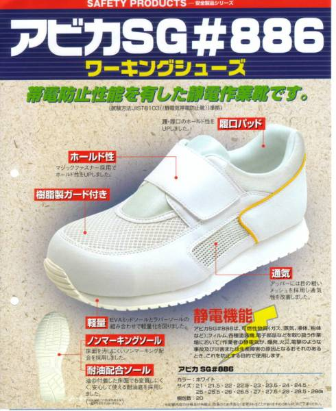 # records out of production special price # circle .abikaSG#886 electrostatic safety shoes ②