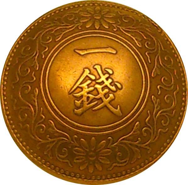 コンチョ 古銭 桐1銭青銅貨b ネジ式_画像1