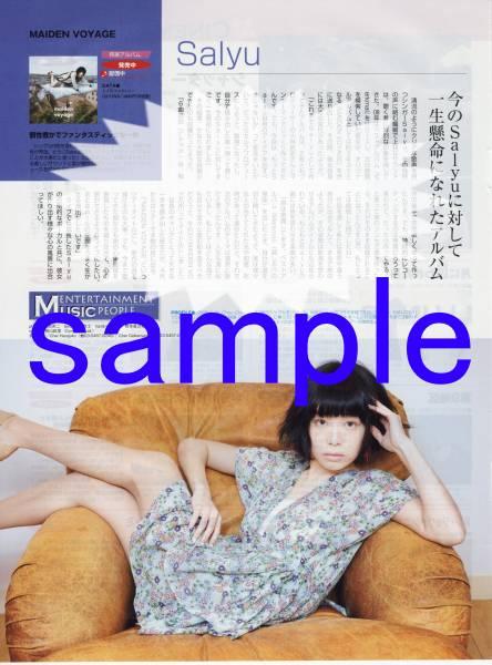 ◇TVstation 2010.4.16号 切り抜き Salyu