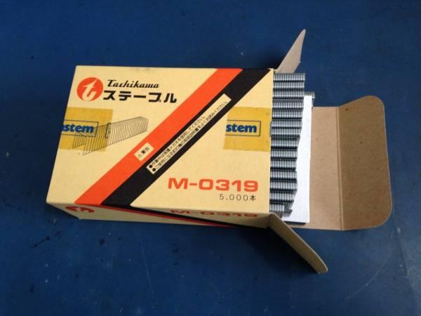 タチカワ ステープル M-0319 5000本入り 1箱_画像1